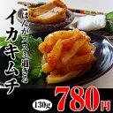お中元ギフト 辛いは美味い!イカキムチ 130gいかは荘三郎海鮮、魚介の美味しい食べ物【福袋】【あす...