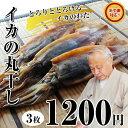 お中元ギフト 【イカの丸干し】日本海で水揚げされた国産いかの...