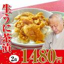 【お歳暮 早割】料亭やお寿司屋さんプロが認めた雲丹!高級【生ウニ茶漬け(2食)】海産物を