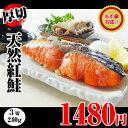 【お歳暮 早割】銀鮭のぎとぎと脂に飽きたら【天然紅鮭の切り身】3切1480円【楽ギフ_のし】