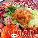 【10%OFFクーポン】贅沢!身だけ【激辛!イカ キムチ】日本海で水揚げ。国産いか ご飯のお供や酒の