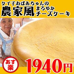 チーズケーキグルメ ばあちゃん まろやか cheesecake