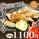 【最安値に挑戦】業務用【冷凍 松茸(まつたけ) 100g】処...