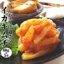 【お中元 ギフト】辛いは美味い!イカキムチ60g×5袋いかは...