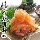 遅れてごめんね 敬老の日 ギフト 辛いは美味い!イカキムチ 130gいかは荘三郎海鮮、魚介の美味しい...