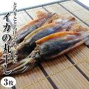 【お歳暮】【イカの丸干し】日本海で水揚げされた国産丸干しいか...