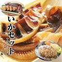 【母の日ギフト】【いかめし】【イカバーグ】【いかのふっくら焼】国産いかのイカ焼き 日本海で水揚げされた海産物を…