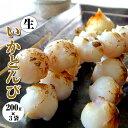 【お歳暮】【イカトンビ】日本海で水揚げされた国産いかの 口ば...