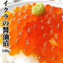 ランキング1位獲得!いくら140g3400円海鮮、魚介の美味しい食べ物