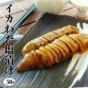 【いかワタ塩漬 50g 1袋】日本海で水揚げされた国産いかの わた(肝/ゴロ)塩漬けに。海産物を贈り...