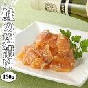 鮭の麹漬(石狩漬) 130g海鮮、魚介の美味しい食べ物 お歳暮 ギフト