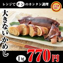 【ハロウィン ギフト】レンジでチン!【本格】大きなイカ飯(いかめし)日本海で水揚げされた国産スルメイカを使用。低カロリーで腹持ちのいい無添加の「イカめし」。海産物を贈り物(ギフト/プレゼント)に海の幸を海鮮、魚介の【10P06Aug16】