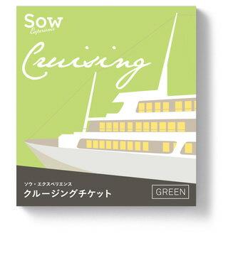 体験ギフト『クルージングチケット GREEN』...の紹介画像2