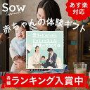 体験ギフト 『カタログ FOR BABY PLUS』出産祝い...