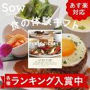 体験ギフト『カフェチケット全国版』デート プレゼント 食事券...