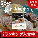 体験ギフト 『カフェチケット TOKYO』結婚祝い 誕生日プレゼント 景品 お返し 父親 母親 両親