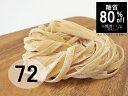 【糖質制限 糖質オフ 低糖質】低糖質麺 ローカーボ パ