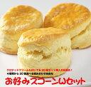 お好みスコーン20個セット クロテッドクリーム付【送料無料】...