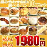 お好み菓子パン10個セット【】P25Jan15 ★当店自慢の15種からチョイス♪冷凍なので美味しくとっても便利です 【RCP】【】【楽ギフ歳暮】 【ギフトのし】