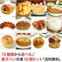 お好み 菓子パン 10個セット 送料無料 パン 無添加 安心...