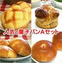 人気の菓子パン10個 A セット 送料無料 冷凍保存 無添加 安全 安心 美味しい 冷凍パン 菓子パ...