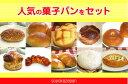 人気の菓子パン10個Aセット 【あす楽対応_関西】