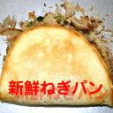 新鮮 ねぎ パン 無添加 手作り 調理パン 安心 安全 美味しい 冷凍パン 菓子パン 惣菜