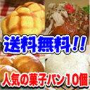 人気の菓子パンBセット 当店人気の菓子パンから10個を特選B...