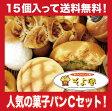 人気のパンCセットDEBUE!【送料無料】10P03Dec16 お客様の声から生まれた!当店人気のパンから15種類をセレクト、冷凍パンなので、お手軽に召し上がれます。しかも、なんと! お得な送料込のセットを作りました♪【RCP】