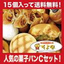人気のパンCセットDEBUE!【送料無料】10P03Dec16 お客様の声から生まれた!当店人気のパンから15種類をセレクト、冷凍パンなので、お手軽に召し上がれ...