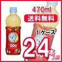 【送料無料】ミニッツメイドQooわくわくアップル470mlPET 24本×1ケース コカ・コーラ社商品