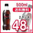 【送料無料】コカ・コーラゼロ 500mlPET  24本×2ケース コカ・コーラ社商品