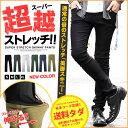 スキニー メンズ スーパー ストレッチ スキニーパンツ 黒 ロングパンツ パンツ ブラック ストレッチパンツ ボトムス チノパン コーデ メンズファッション きれいめ着こなし メンズ ギフト