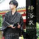 【送料無料】浴衣 メンズ セット S M L XL 2018 新作 ワンタッチ帯 下駄 扇子 4点セ...