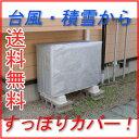 【送料無料】エアコン室外機カバー エアコン 室外機 カバー 冬 積雪 台風 日よけ