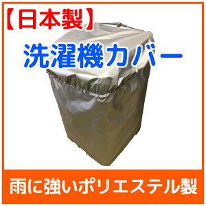 【送料無料】【日本製】すっぽり洗濯機カバー 洗濯機 屋外 屋内 玄関脇 カバー 防水 汚れ 雨 風 台風 ホコリ 日焼け 取り付け簡単