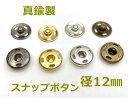 1225● スナップボタン 直径12mm 20個(組)入り 真鍮製 縫い付け 四つカン バネ アンテ