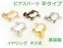 ◆ 20個入り イヤリングパーツ イヤリング ネジ式 平タイ...
