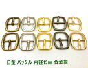 ● 日型 バックル 内径15mm 10個入り 合金製 アンティーク 美錠 バッグに 外寸26 22mm アンティークゴールド (真鍮古美) ニッケル ゴールド 黒ニッケル マットゴールド
