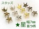 1604★ 金具 スタッズ 星 100個入り 幅7mm 五つ爪 爪長4.5mm  アンティークゴ
