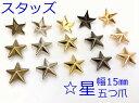 1601/2★ 金具 スタッズ 星 50個入り 幅15mm 五つ爪 爪長4mm  アンティークゴ