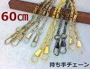 ◆◇金具 持ち手 チェーン S 60cm×2本 幅3.5mm アンティークゴールド(真鍮古美) ニッケル ゴールド 黒ニッケル マットゴールド 5色展開 持ち手用 chain がま口 ハンドメイドバッグに カン付