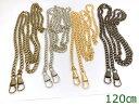 ● 持ち手チェーン E カン付 120cm 1本入 幅5mm 持ち手用 chain バッグ がま口に ハン