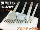 ■クラフト工具 菱目打ち 4本セット 1、2、4、6歯 ピッチ4mm 錆びない ステンレス鋼製 丈10cm プラスチック板付