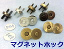 ●●マグネットホック 差し込み 厚タイプ 直径(外径)14mm 10個入り アンティークゴ