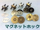 ●●マグネットホック 差し込み 厚タイプ 直径(外径)18mm 10個入り アンティークゴ