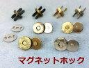 ●●マグネットホック 差し込み 薄タイプ 直径10mm 10個入り アンティークゴールド