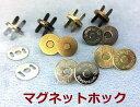 1082● マグネットホック 差し込み 薄タイプ 直径14mm 10個入り マグネットボタン