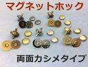 1364● マグネットホック 両面カシメ 厚タイプ 直径14mm 10個入り  アンティーク