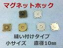 1361● マグネットホック 縫い付けタイプ 直径(外径)10mm 10個入り アンティークゴ